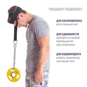 Тренажер для шеи и осанки в Москве